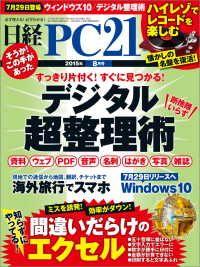 日経PC21 2015年 08月号