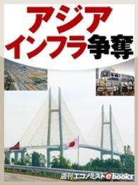 紀伊國屋書店BookWebで買える「アジアインフラ争奪」の画像です。価格は216円になります。