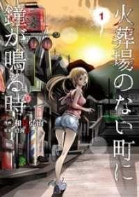 火葬場のない町に鐘が鳴る時 ― 1巻/和夏弘雨,碧海景 Kinoppy電子書籍
