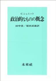 政治的なものの概念 Kinoppy電子書籍ランキング