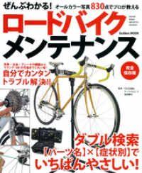ぜんぶわかる!ロードバイクメンテナンス Kinoppy電子書籍ランキング
