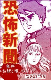 恐怖新聞 無料お試し版 ― 1巻/つのだじろう Kinoppy電子書籍