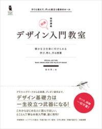 デザイン入門教室[特別講義] 確かな力を身に付けられる ~学び、考え、作る授業~ Kinoppy電子書籍ランキング