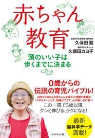 赤ちゃん教育 Kinoppy電子書籍ランキング