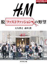 紀伊國屋書店BookWebで買える「H&M 脱ファストファッションの野望」の画像です。価格は108円になります。