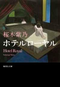 ホテルローヤル Kinoppy電子書籍ランキング