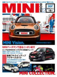 LE VOLANT車種別徹底ガイド MINIの本II Kinoppy電子書籍ランキング