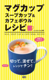 マグカップ スープカップ&カフェボウルレシピ 切って、混ぜて、レンジでチン! Kinoppy電子書籍ランキング