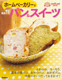 ホームベーカリーで毎日焼きたてパン&スイーツ Kinoppy電子書籍ランキング