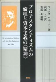 紀伊國屋書店BookWebで買える「プロテスタンティズムの倫理と資本主義の《精神》」の画像です。価格は5,184円になります。