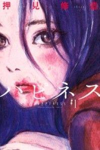 ハピネス ― 1巻/押見修造 Kinoppy電子書籍
