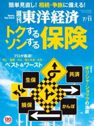 紀伊國屋書店BookWebで買える「週刊東洋経済 2015年7月11日号」の画像です。価格は600円になります。