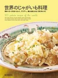 世界のじゃがいも料理 ― 南米ペルーからヨーロッパ、アジアへ。郷土色あふれる Kinoppy電子書籍ランキング