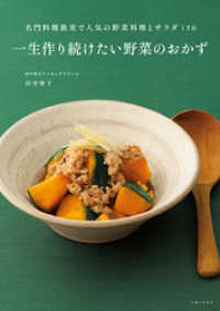 一生作り続けたい野菜のおかず Kinoppy電子書籍ランキング