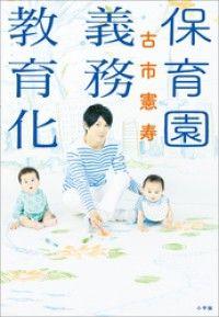 保育園義務教育化 Kinoppy電子書籍ランキング