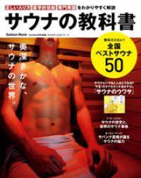 サウナの教科書 大人のたしなみシリーズ Kinoppy電子書籍ランキング