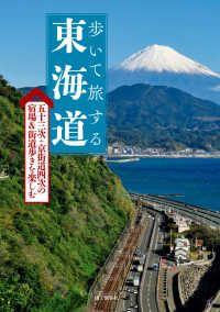 歩いて旅する 東海道五十三次 Kinoppy電子書籍ランキング