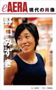 紀伊國屋書店BookWebで買える「現代の肖像 野口みずき」の画像です。価格は108円になります。