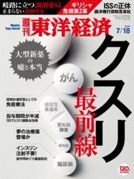 紀伊國屋書店BookWebで買える「週刊東洋経済 2015年7月18日号」の画像です。価格は600円になります。