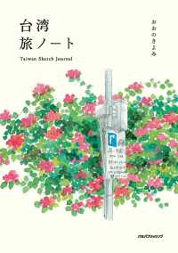 台湾旅ノート Kinoppy電子書籍ランキング