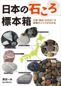 日本の石ころ標本箱 ― 川原・海辺・山の石ころ採集ポイント Kinoppy電子書籍ランキング