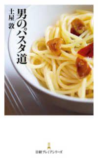 男のパスタ道 Kinoppy電子書籍ランキング