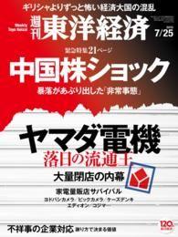 紀伊國屋書店BookWebで買える「週刊東洋経済 2015年7月25日号」の画像です。価格は600円になります。