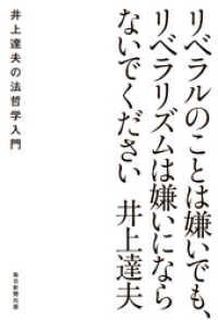 リベラルのことは嫌いでも、リベラリズムは嫌いにならないでください ― 井上達夫の法哲学入門 Kinoppy電子書籍ランキング
