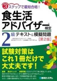 3ステップで最短合格! 食生活アドバイザー(R)検定2級 ― テキスト&模擬問題[第2版] Kinoppy電子書籍ランキング
