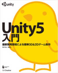 Unity5入門 最新開発環境による簡単3D&2Dゲーム制作 Kinoppy電子書籍ランキング