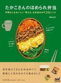 たかこさんのほめられ弁当 手間なし&おいしい「使える」お弁当おかず216レシピ Kinoppy電子書籍ランキング