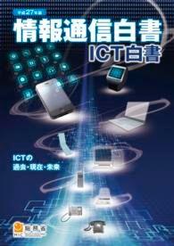 平成27年版 情報通信白書 〈平成27年版〉/総務省 Kinoppy電子書籍