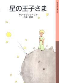 星の王子さま Kinoppy電子書籍ランキング