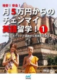 紀伊國屋書店BookWebで買える「格安! 安全! 月5万円からのチェンマイ英語留学! 1」の画像です。価格は106円になります。