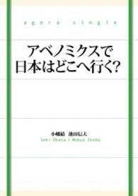 紀伊國屋書店BookWebで買える「アベノミクスで日本はどこへ行く?」の画像です。価格は226円になります。