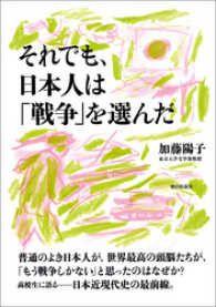 それでも、日本人は「戦争」を選んだ/加藤陽子 Kinoppy電子書籍ランキング