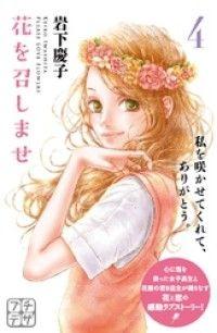 紀伊國屋書店BookWebで買える「花を召しませ プチデザ」の画像です。価格は108円になります。