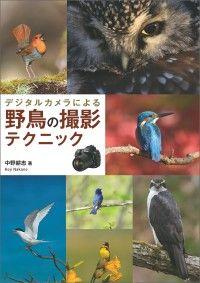 デジタルカメラによる 野鳥の撮影テクニック Kinoppy電子書籍ランキング