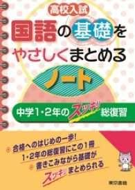 高校入試 国語の基礎をやさしくまとめるノート 中学1・2年のスッキリ総復習 Kinoppy電子書籍ランキング