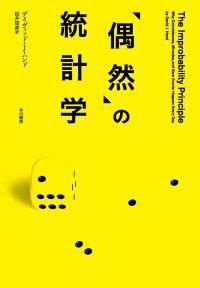 「偶然」の統計学 Kinoppy電子書籍ランキング