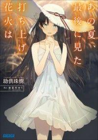紀伊國屋書店BookWebで買える「あの夏、最後に見た打ち上げ花火は(イラスト簡略版)」の画像です。価格は324円になります。