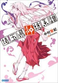 紀伊國屋書店BookWebで買える「埼玉県神統系譜(イラスト簡略版)」の画像です。価格は324円になります。