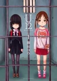 U12 ― 1巻/闇川コウ Kinoppy電子書籍