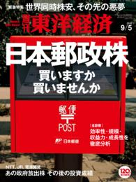 紀伊國屋書店BookWebで買える「週刊東洋経済 2015年9月5日号」の画像です。価格は600円になります。