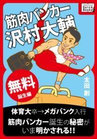 筋肉バンカー沢村大輔 《誕生編》/太田創 Kinoppy電子書籍