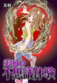 紀伊國屋書店BookWebで買える「美羽の不思議体験」の画像です。価格は324円になります。