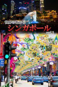 世界の街から シンガポール vol.1/世界の街から Kinoppy電子書籍ランキング