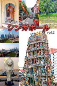 世界の街から シンガポール vol.2/世界の街から Kinoppy電子書籍ランキング