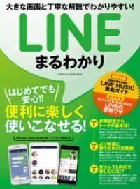 LINEまるわかり Kinoppy電子書籍ランキング