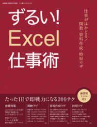 ずるい!Excel仕事術 仕事が速い人は、エクセルをどう使いこなしているのか? Kinoppy電子書籍ランキング